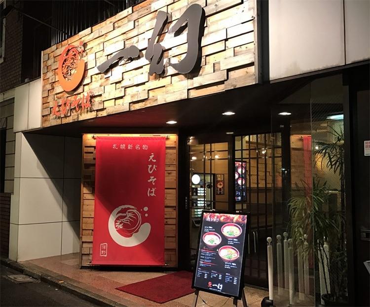 The storefront of Ebisoba Ichigen ramen in Shinjuku