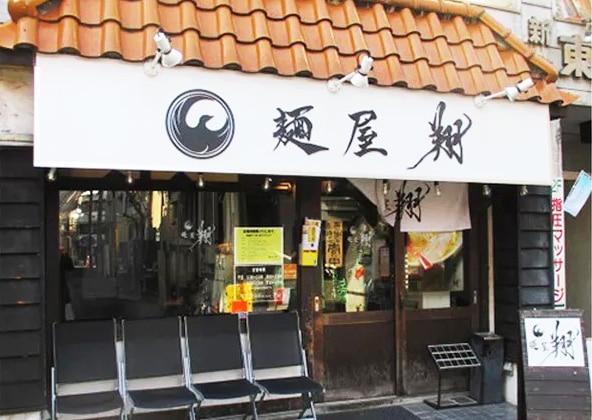 An image of Menya syo ramen's storefront in Shinjuku