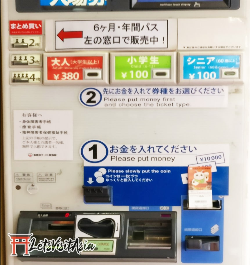 A ticket vending machine showing the Yokohama Ramen Museum Price for adult, child and senior admission
