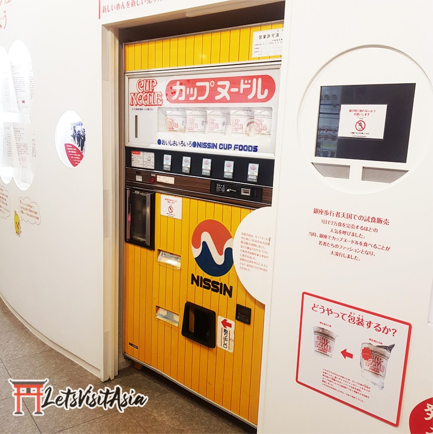 Image of a vending machine at the My Cup Noodle Factory in Osaka