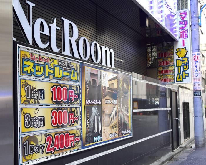 Manboo Net Room located in Kabukicho, Shinjuku